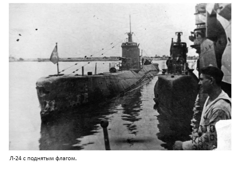 Жизнь и смерть подводной лодки Л-24