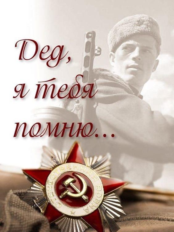 Мы помним и гордимся теми, кто на фронтах защищал нашу Родину от немецко-фашистских захватчиков, кто работал в тылу, изо всех сил приближая день 9 мая. День победы !
